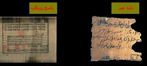 نامه عمر به يزدگرد سوم ساسانی و پاسخ يزدگرد به آن