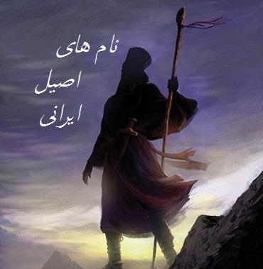 نام های اصیل ایرانی با ریشه فارسی