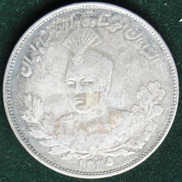 سکه نقره احمد شاه