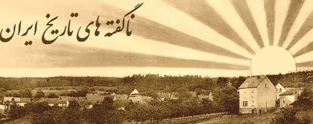 ناگفته های تاریخ ایران