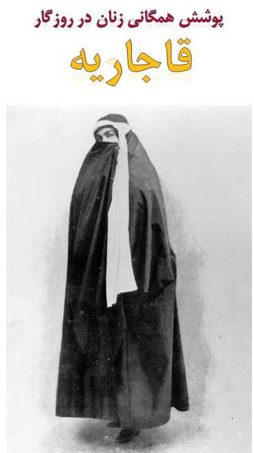 پوشش زنان ایرانی از گذشته تا کنون
