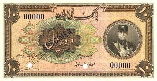 روی اسکناس ده ریالی (رضا شاه)
