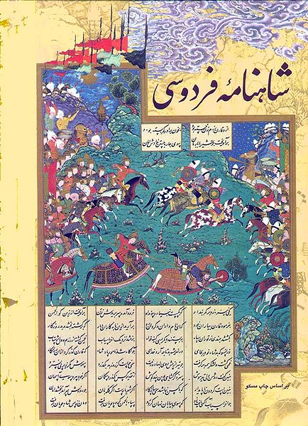 434px-Shahnameh3-1