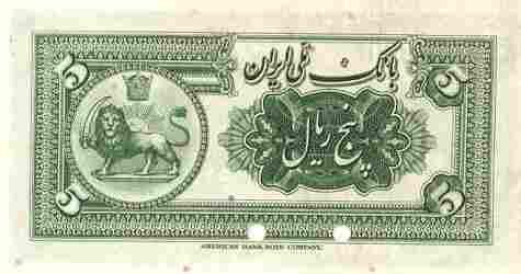پشت اسکناس پنج ریالی (رضا شاه)