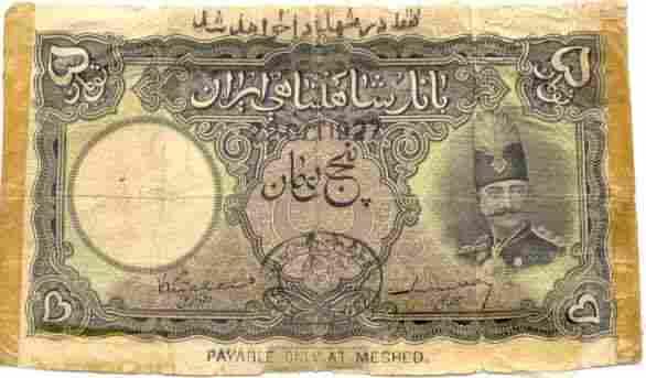 روی اسکناس پنج تومانی دوره ناصرالدین شاه