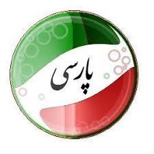خط ما ، حروف عربی یا دبیره پارسی؟